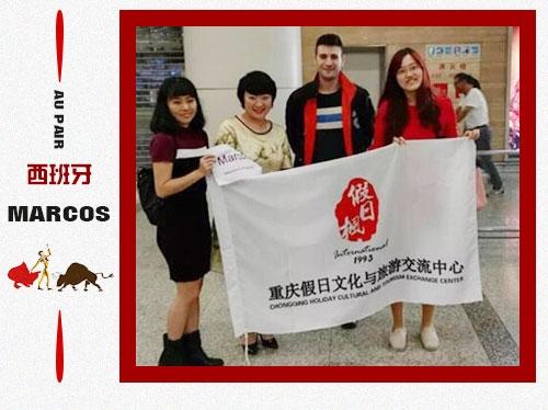 Marcos和Qiu家庭