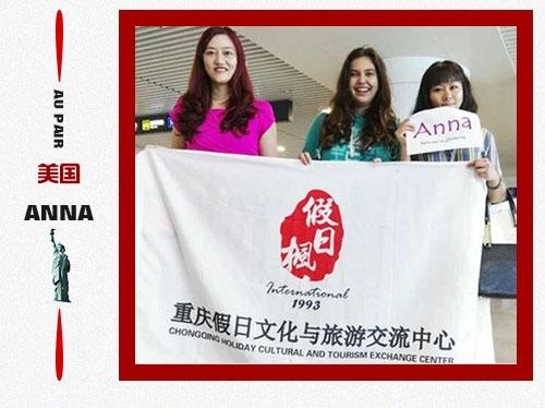 Anna和Zhou家庭
