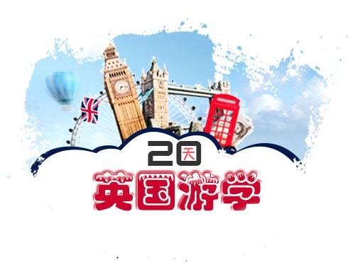 英国二十天游学项目