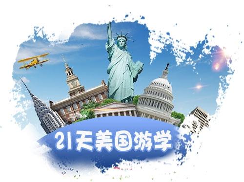 美国二十一天游学项目