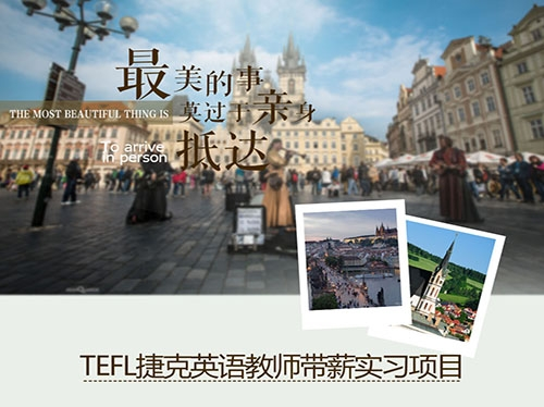 TEFL捷克英语教师带薪实习