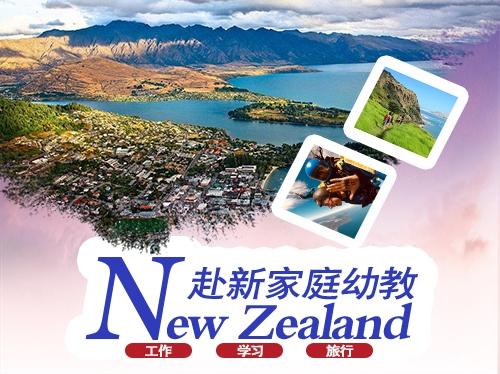 新西兰家庭幼教