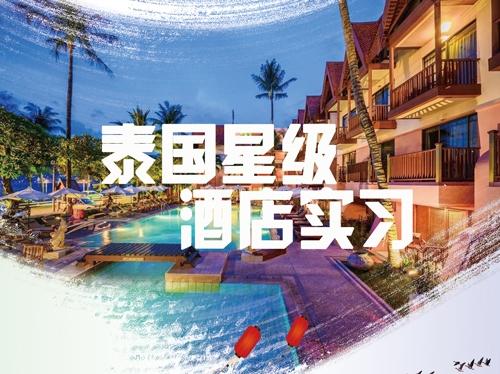 泰国酒店实习