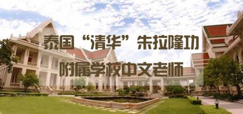 泰国朱拉隆功附属学校中文老师