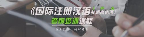 国际注册汉语教师资格证考前培训