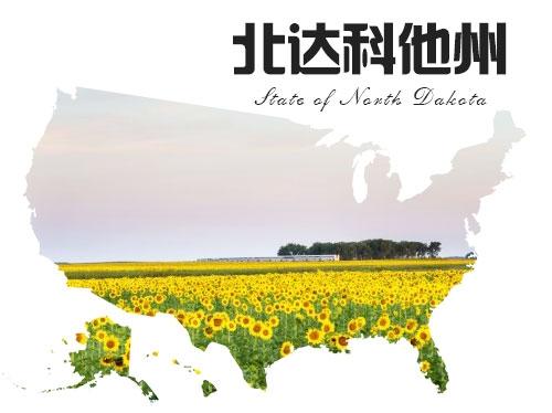 郑州北达科他州